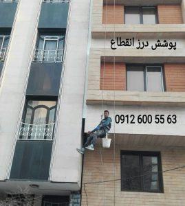 پوشاندن درز انقطاع بین دو ساختمان