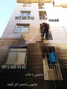 نماشویی ساختمان قیمت نماشویی بدون داربست و با طناب