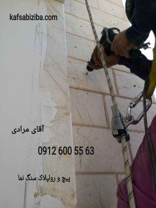 قیمت پیچ و رولپلاک سنگ نمای ساختمان
