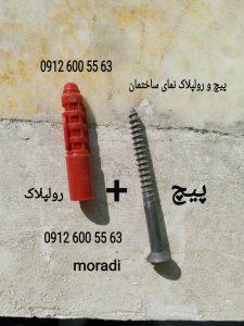قیمت پیچ و رولپلاک سنگ نمای ساختمان تهران و کرج